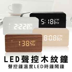 LED聲控木紋溫度濕度鐘