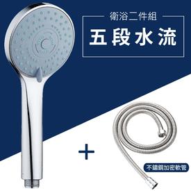5段SPA蓮蓬頭不鏽鋼水管