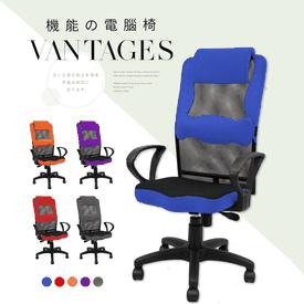 舒適腰枕人體工學電腦椅