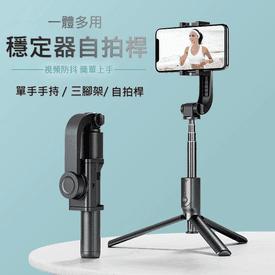 手機拍攝穩定自拍神器