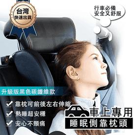 升級版碳纖維汽車靠枕