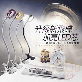 飛碟型LED夾燈護眼檯燈