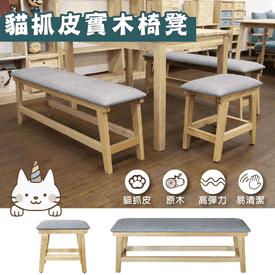 赫拉抗汙耐貓抓實木椅凳