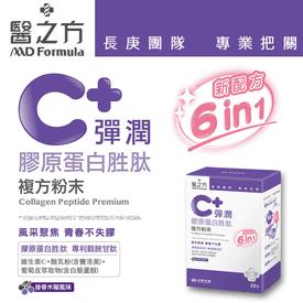 膠原蛋白胜肽維生素C