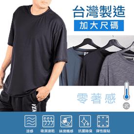 超薄涼透氣排汗速乾T恤