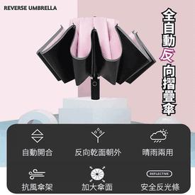 全自動防曬黑膠反向傘