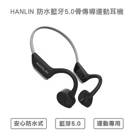 防水藍牙5.0骨傳導耳機