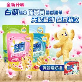 白蘭含熊寶貝洗衣精組