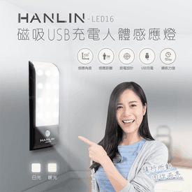 磁吸USB充電人體感應燈