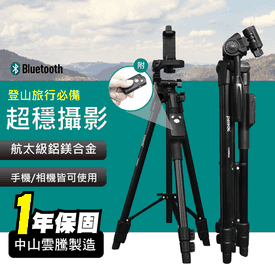 手相機鋁合金專業三腳架