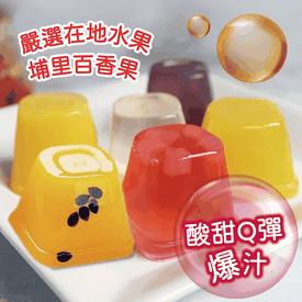 熱銷百香果綜合果凍