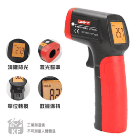 專業級工業紅外線測溫儀