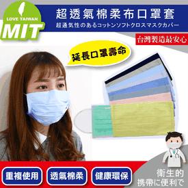 MIT超透氣棉柔布口罩套