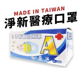 MIT台灣製三層醫療口罩