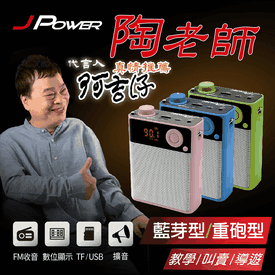 JPOWER大音量藍牙擴音機
