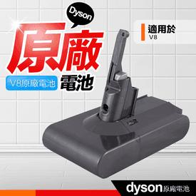 戴森V8SV10原廠電池