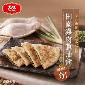 大成田園雞肉蔥油餅