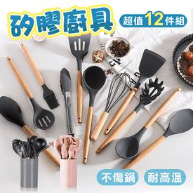 日式櫸木矽膠廚具12件組