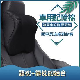 車用記憶棉頭枕靠枕組合