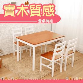 頂級實木餐桌椅5件組
