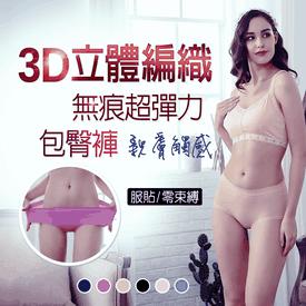 3D編織無痕彈力包臀褲