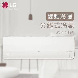 LG變頻冷暖空調4-11坪