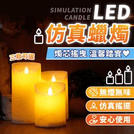 溫馨暖黃光LED仿真蠟燭