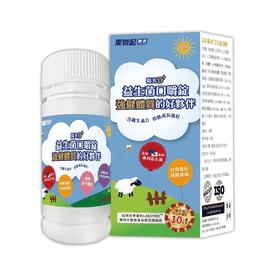陽光D+益生菌口嚼錠