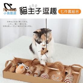 貓主子逗趣七件組合