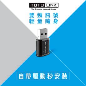 TOTOLINKUSB無線網卡