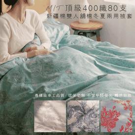 MIT80支新疆棉舖棉被套