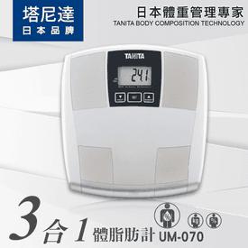 UM070三合一體脂肪計
