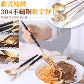 歐式貴族不鏽鋼鈦金餐具