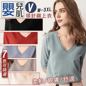 氣質風V領五分袖針織衫