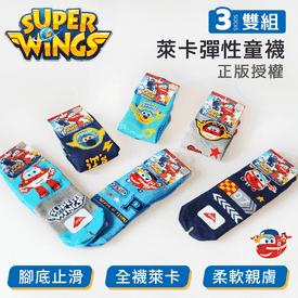 SUPERWINGS彈性兒童襪