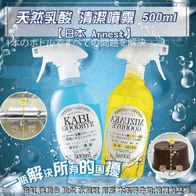 日本天然乳酸清潔噴霧