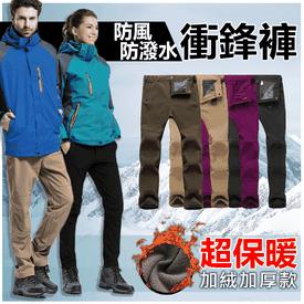 新防潑水男女保暖衝鋒褲