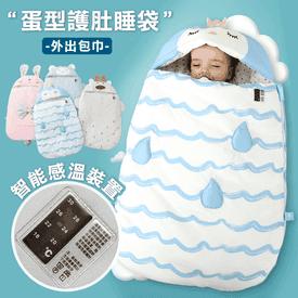 智能感溫型蛋型護肚睡袋