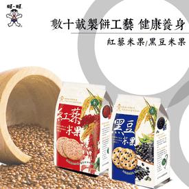 旺旺黑豆/紅藜米果系列