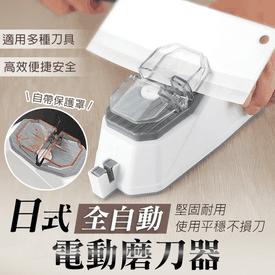 日式全自動電動磨刀器