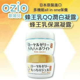 OZIO 蜂王乳保濕凝露