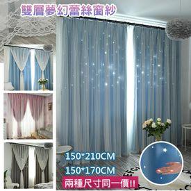 蕾絲鏤空雙層遮光窗簾