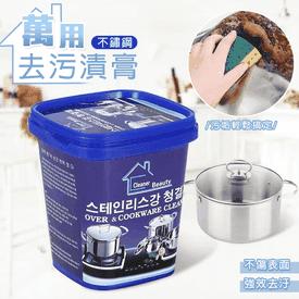 熱銷廚房多功能去污膏