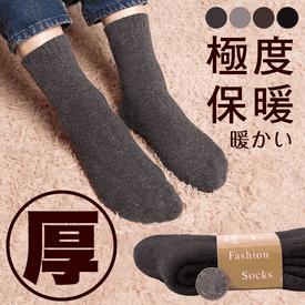 極度保暖厚實羊毛襪