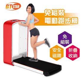 時尚茶几2合1電動跑步機