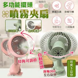 自動擺頭噴霧夾式電風扇