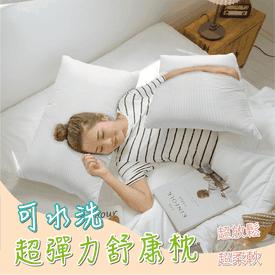 可水洗超彈力舒康枕