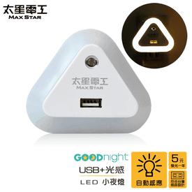 太星電工USB光感小夜燈