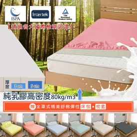 高密Q彈乳膠床墊/床包