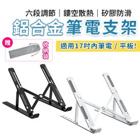 鋁合金摺疊7段筆電支架